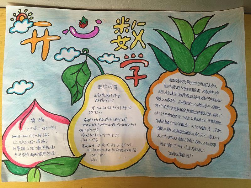 朝霞小学:校园科技文化艺术节之数学手抄报比赛