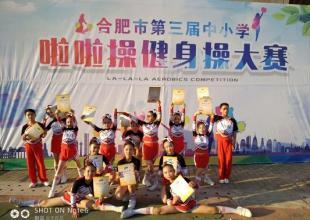 喜讯:朝霞小学荣获合肥市第三届中小学啦啦操大赛特等奖