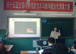 朝霞小学教师荣获全国信息技术与教学融合优质课大赛一等奖