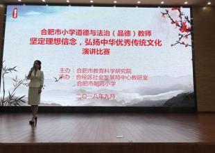 合肥市道德与法治教师演讲比赛在朝霞小学成功举办