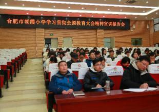 朝霞小学组织全体党员教师学习全国教育大会精神